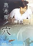 真木栗ノ穴[DVD]