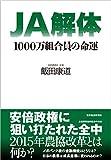 JA解体—1000万組合員の命運