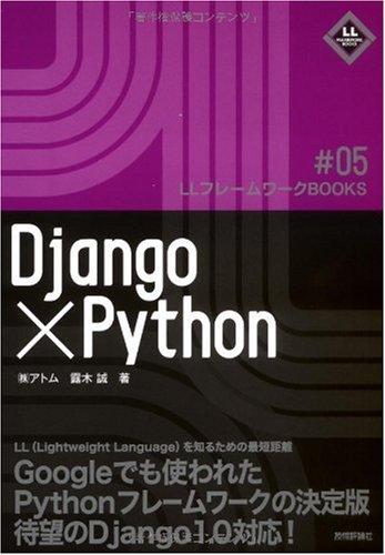 Django��Python (LL�ե졼����BOOKS)
