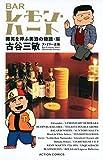 新書判)BARレモン・ハート 微笑を呼ぶ美酒の物語・編 (アクションコミックス)