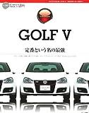 コンプリートファイル Vol.1 ゴルフV(インポートシリーズ)