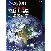 奇跡の惑星地球の科学―誕生と歴史,構造と環境 (ニュートンムック Newton別冊)