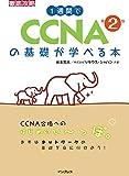 1週間でCCNAの基礎が学べる本 第2版 徹底攻略シリーズ