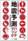 「地震予測ハンドブック」 (計測機器を使わない)