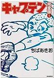 キャプテン 1 完全版 (ホームコミックス)