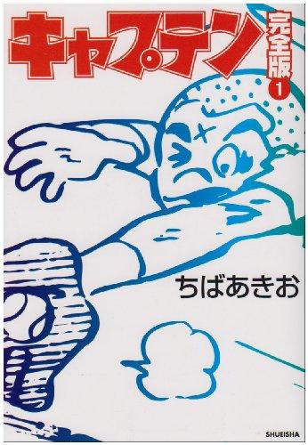 キャプテン完全版 1 (ホームコミックス)
