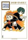 タイガーブックス(3) (手塚治虫文庫全集 BT 117)