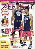 月刊バスケットボール 2016年 11 月号 [雑誌]