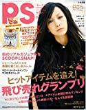 PS (ピーエス) 2007年 05月号 [雑誌]