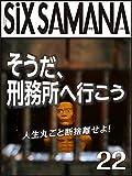シックスサマナ 第22号 そうだ、刑務所へ行こう 人生丸ごと断捨離せよ!