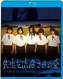 先生を流産させる会 [Blu-ray]