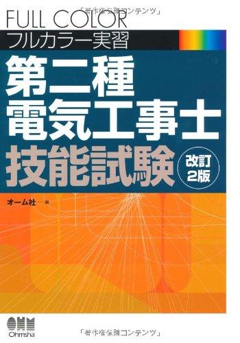 フルカラー実習 第二種電気工事士技能試験
