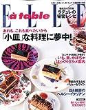 Elle a table (エル・ア・ターブル) 2008年 11月号 [雑誌]