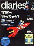 diaries (ダイアリーズ) 2008年 08月号 [雑誌]