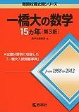 一橋大の数学15カ年[第3版] (難関校過去問シリーズ)