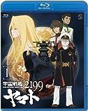 宇宙戦艦ヤマト2199 1 [Blu-ray]