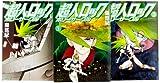 超人ロック ホリーサークル コミック 1-3巻セット (フラッパーコミックス)