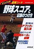 野球スコアと記録のつけ方—わかりやすい (スポーツシリーズ)