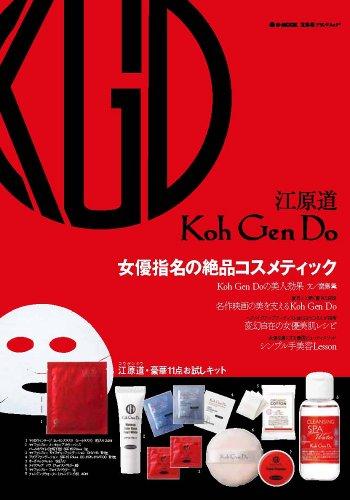 Koh Gen Do 2012年度版 大きい表紙画像
