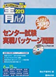 センター試験実戦パッケージ問題 2013―青パック (大学入試完全対策シリーズ)