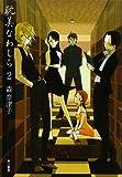 耽美なわしら〈2〉 (ハヤカワ文庫JA)