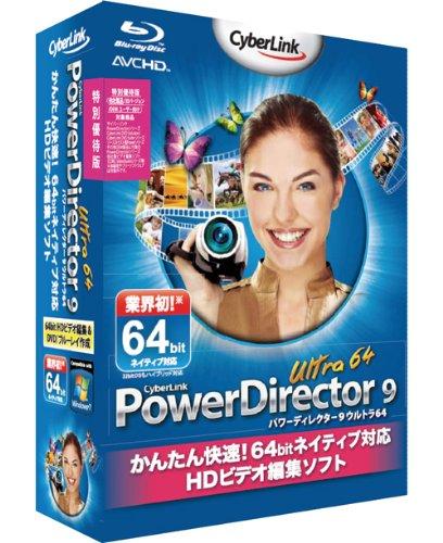 PowerDirector9 Ultra64 特別優待版 / サイバーリンク