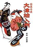 大津絵入門—日本の美