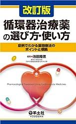 改訂版 循環器治療薬の選び方・使い方〜症例でわかる薬物療法のポイントと根拠