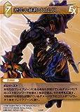 ファイナルファンタジー FF-TCG 断罪の暴君ゼロムス 3-058R [おもちゃ&ホビー] [おもちゃ&ホビー]