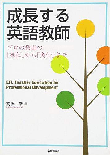成長する英語教師―プロの教師の「初伝」から「奥伝」まで