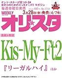 オリ☆スタ 2014年 4/7号