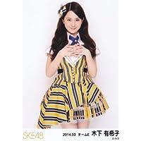 SKE48 公式生写真 2014.03 ランダム03月 【木下有希子】