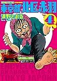 増補改訂版 東京都北区赤羽 : 4 (アクションコミックス)
