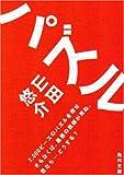 パズル (角川文庫 や 42-1)
