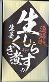 【ヤマト食品】生しらすくぎ煮(生姜)70g経木×5パック +「桜えび5g」プレゼント ランキングお取り寄せ
