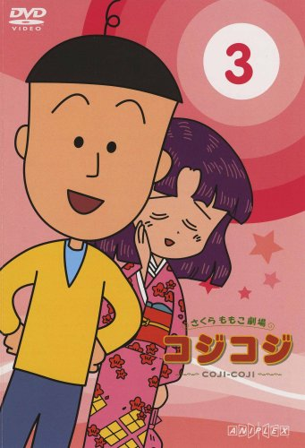 さくらももこ劇場 コジコジ~COJI-COJI~ Vol.3 [DVD]