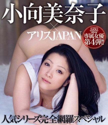 小向美奈子×アリスJAPAN 人気シリーズ完全網羅スペシャル [Blu-ray]