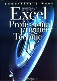 Excelプロフェッショナルエンジニアテクニック