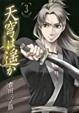 天穹は遥か-景月伝- 3 (サンデーGXコミックス)