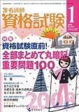 准看護師資格試験 2008年 01月号 [雑誌]