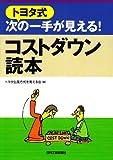 トヨタ式次の一手が見える!コストダウン読本