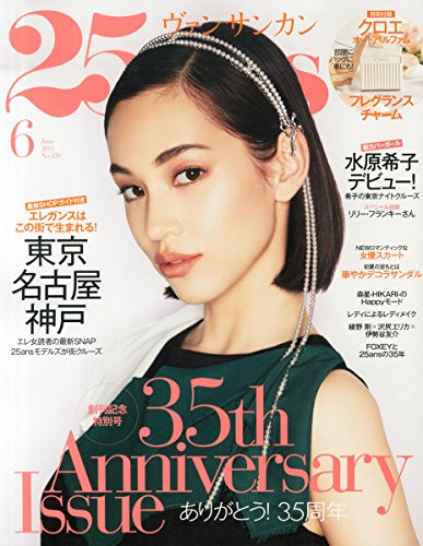 25ans(ヴァンサンカン) 2015年 06 月号 [雑誌]