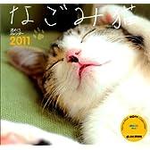 2011週めくり なごみ猫 (Yama-Kei Calendar 2011)