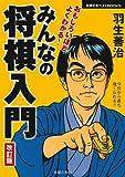 羽生善治 みんなの将棋入門 改訂版―おもしろいほどよくわかる! (主婦の友ベストBOOKS)