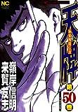 天牌 50 (ニチブンコミックス)