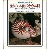 生きている化石オウム貝―古生代のなぞにいどんだ人工飼育の記録 (観察の本 (9))