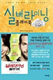 The Silver Linings Playbook (Korean Edition)