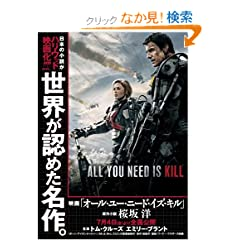 All You Need Is Kill (�W�p�ЃX�[�p�[�_�b�V������)