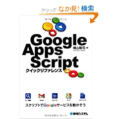 Google Apps Script�N�C�b�N���t�@�����X