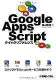 Google Apps Scriptクイックリファレンス